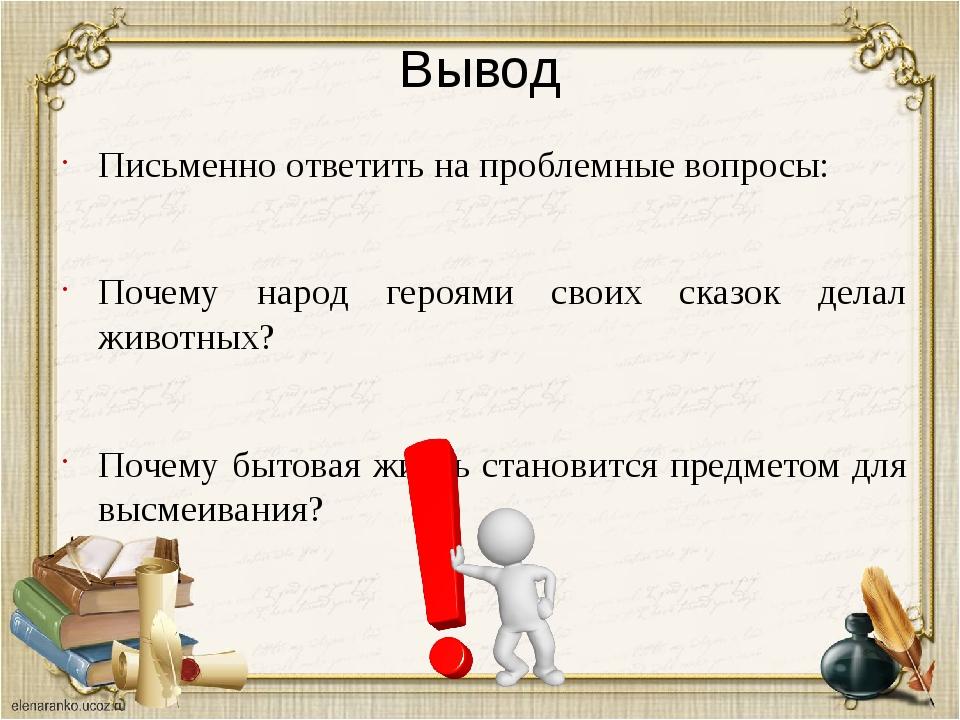 Вывод Письменно ответить на проблемные вопросы: Почему народ героями своих ск...