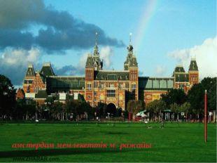 амстердам мемлекеттік мұражайы www.ZHARAR.com