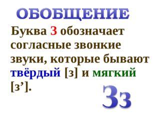 Буква З обозначает согласные звонкие звуки, которые бывают твёрдый [з] и мяг