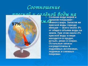 Соотношение пресной и солёной воды на Земле Соленая вода морей и океанов покр
