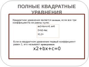 ПОЛНЫЕ КВАДРАТНЫЕ УРАВНЕНИЯ Квадратное уравнение является полным, если все тр