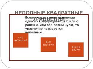 НЕПОЛНЫЕ КВАДРАТНЫЕ УРАВНЕНИЯ Если в квадратном уравнении один из коэффицие