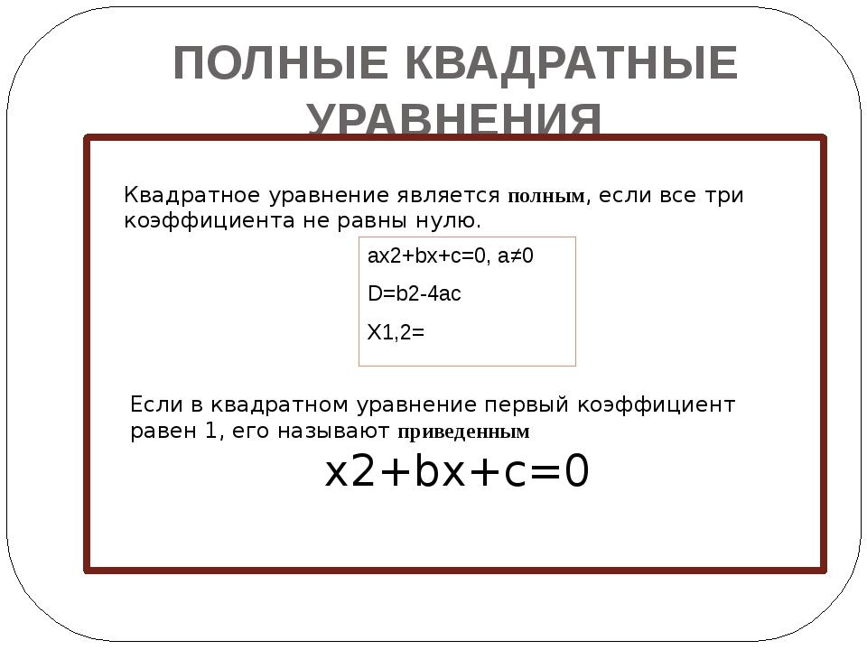 ПОЛНЫЕ КВАДРАТНЫЕ УРАВНЕНИЯ Квадратное уравнение является полным, если все тр...