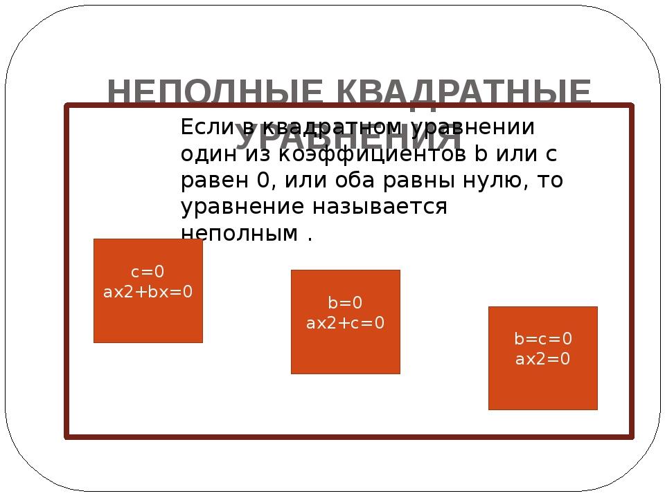 НЕПОЛНЫЕ КВАДРАТНЫЕ УРАВНЕНИЯ Если в квадратном уравнении один из коэффицие...