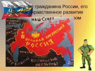 Воспитание гражданина России, его духовно-нравственное развитие является ключ