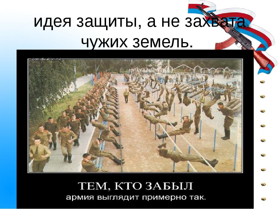 идея защиты, а не захвата чужих земель.