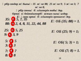35: 1, 5, 7, 35 88: 1, 2, 4, 8, 11, 22, 44, 88 Әрбір сандар жұбының: 35 және