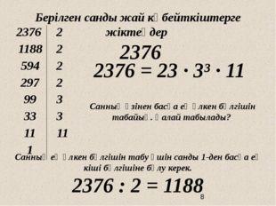Берілген санды жай көбейткіштерге жіктеңдер 2376 2376 = 23 ∙ 3³ · 11 Санның
