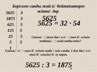 Берілген санды жай көбейткіштерге жіктеңдер 5625 5625 = З2 ∙ 54 Санның өзіне