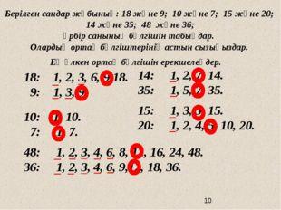 Берілген сандар жұбының: 18 және 9; 10 және 7; 15 және 20; 14 және 35; 48 жә