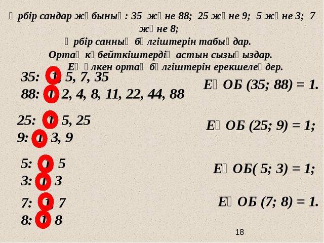 35: 1, 5, 7, 35 88: 1, 2, 4, 8, 11, 22, 44, 88 Әрбір сандар жұбының: 35 және...