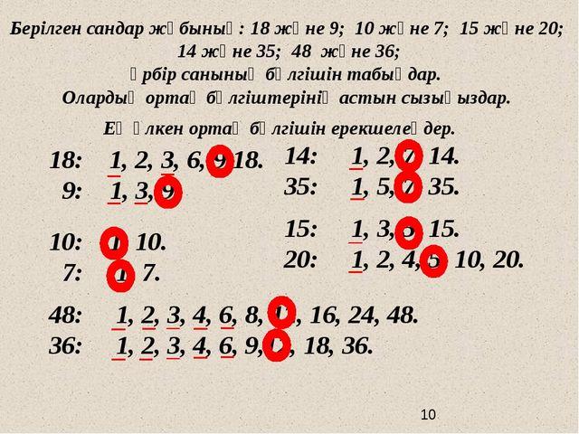 Берілген сандар жұбының: 18 және 9; 10 және 7; 15 және 20; 14 және 35; 48 жә...