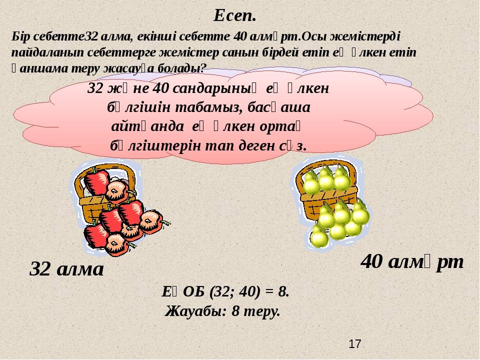 Что нужно сделать, чтобы ответить на вопрос задачи? Есеп. 32 алма 40 алмұрт Е...