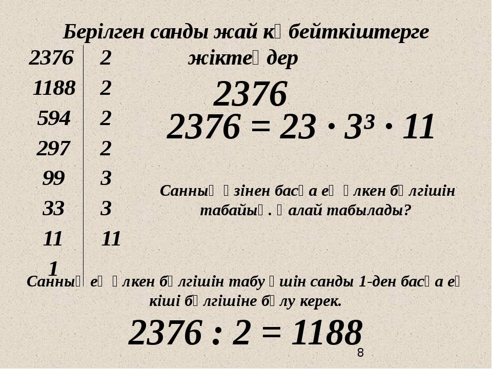 Берілген санды жай көбейткіштерге жіктеңдер 2376 2376 = 23 ∙ 3³ · 11 Санның...