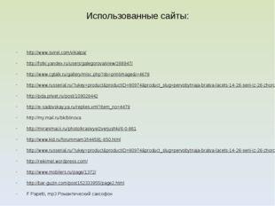 Использованные сайты: http://www.svirel.com/vikalpa/ http://fotki.yandex.ru/u