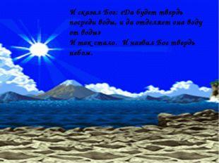 И сказал Бог: «Да будет твердь посреди воды, и да отделяет она воду от воды»