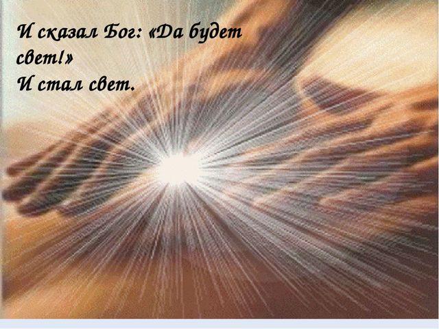 И сказал Бог: «Да будет свет!» И стал свет.
