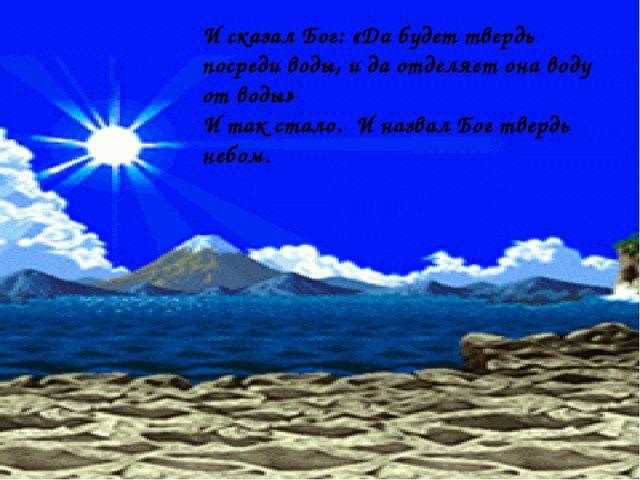 И сказал Бог: «Да будет твердь посреди воды, и да отделяет она воду от воды»...