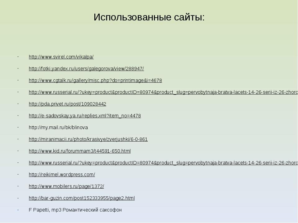 Использованные сайты: http://www.svirel.com/vikalpa/ http://fotki.yandex.ru/u...