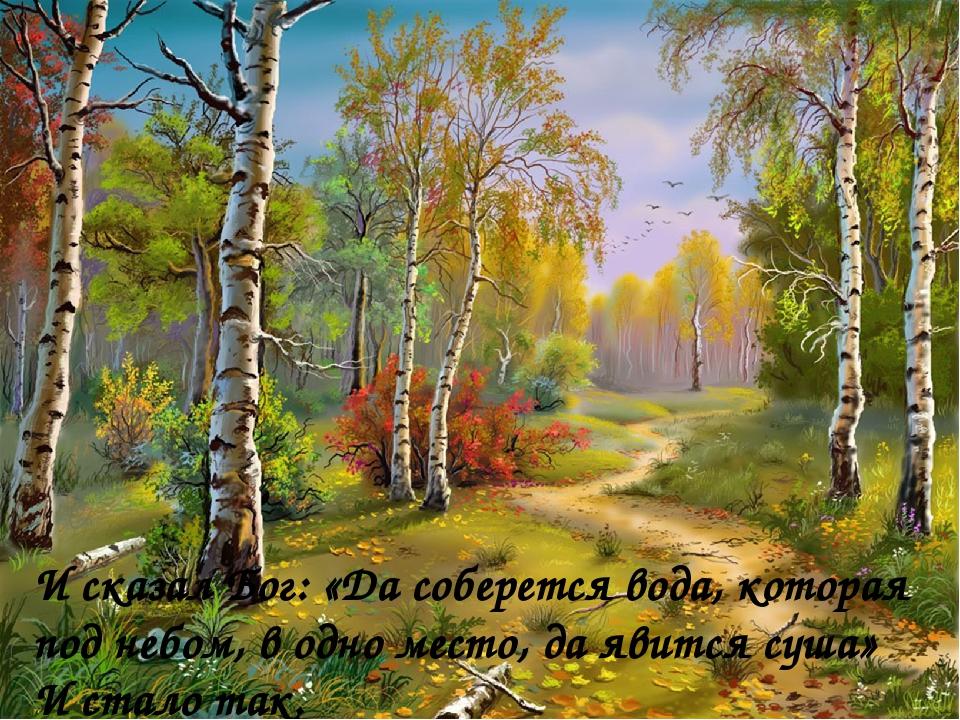 И сказал Бог: «Да соберется вода, которая под небом, в одно место, да явится...