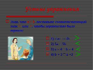 Устные упражнения Зная, что a < b, поставьте соответствующий знак < или >, чт