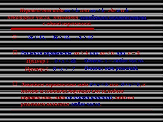 5х ≤ 15, 3х > 12, - х > 12 Решения неравенств ах > b или ах < b при а = 0. П...