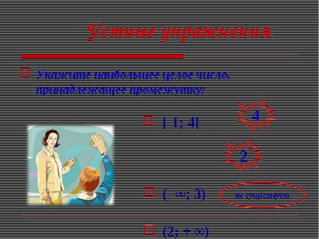 Устные упражнения Укажите наибольшее целое число, принадлежащее промежутку: [...