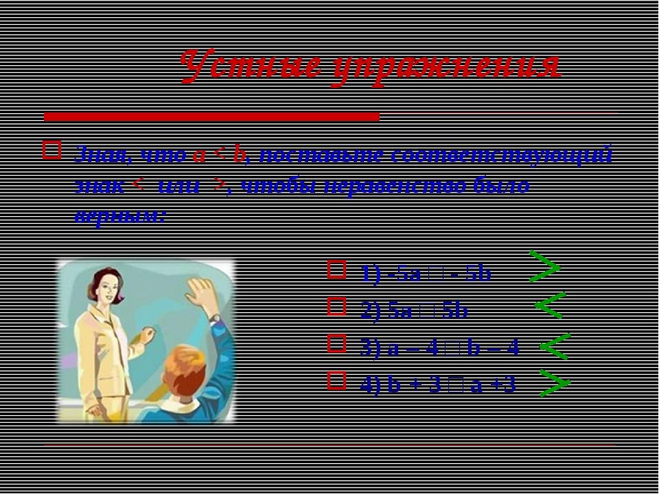 Устные упражнения Зная, что a < b, поставьте соответствующий знак < или >, чт...
