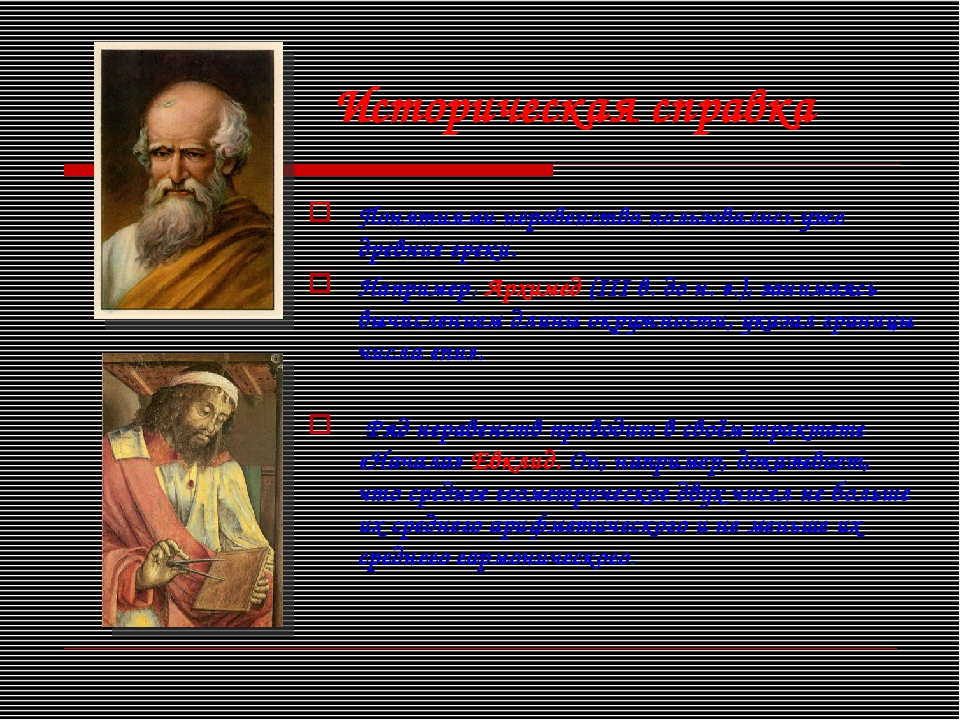 Историческая справка Понятиями неравенства пользовались уже древние греки. На...