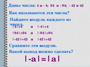 Даны числа: 4 и - 4; 94 и - 94; - 42 и 42 Как называются эти числа? Найдите м