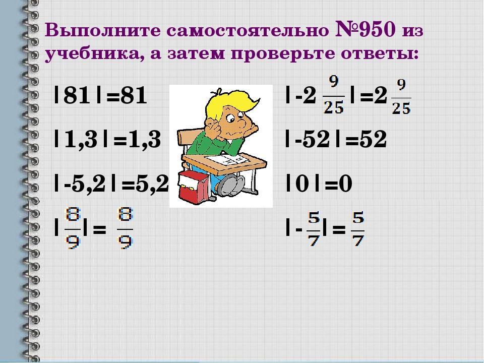 Выполните самостоятельно №950 из учебника, а затем проверьте ответы: |81|=81...