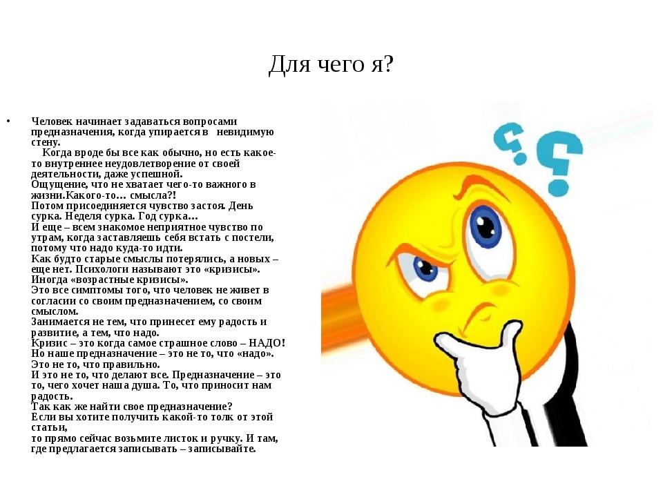 Для чего я? Человек начинает задаваться вопросами предназначения, когда упира...