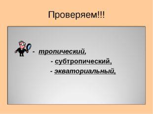 Проверяем!!!