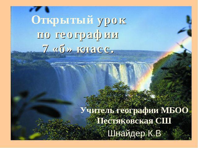 Открытый урок по географии 7 «б» класс. Учитель географии МБОО Пестяковская С...