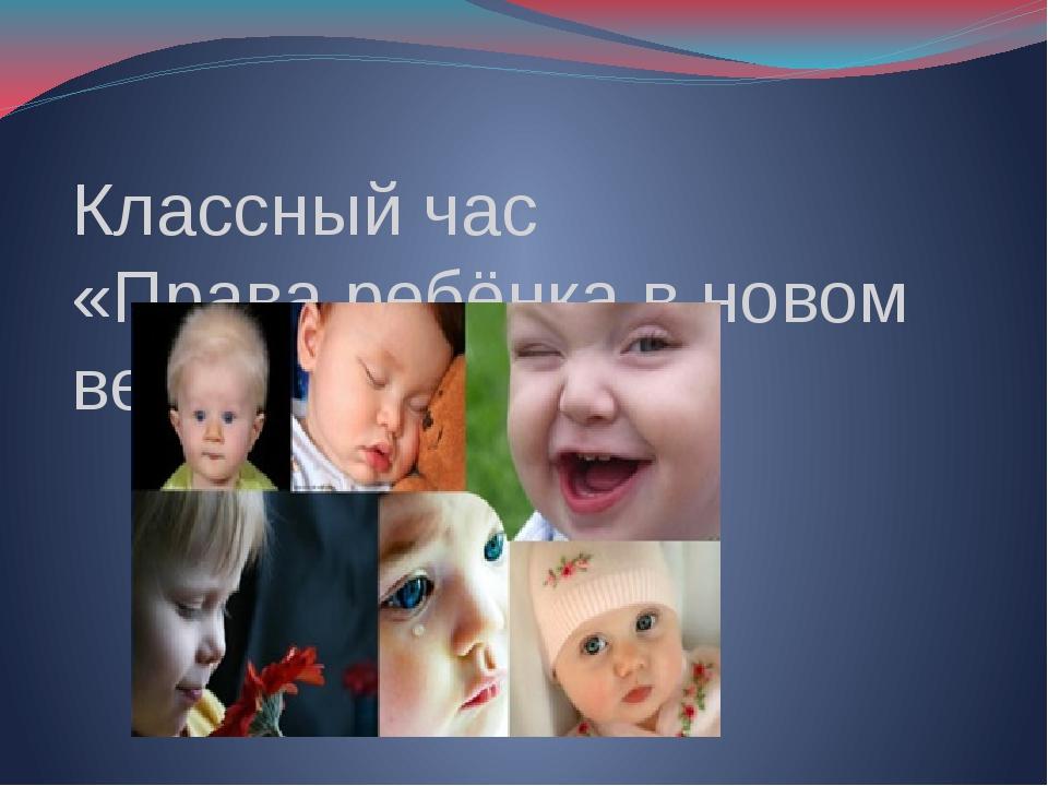 Классный час «Права ребёнка в новом веке»