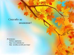 Источники : Яндекс.картинки. http://www.hobobo.ru/ http: загадки.su/stihi-pr
