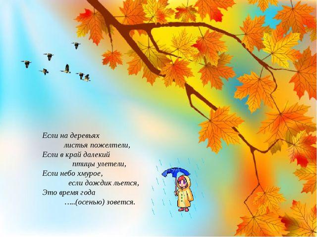 Если на деревьях листья пожелтели, Если в край далекий птицы улетели, Если не...