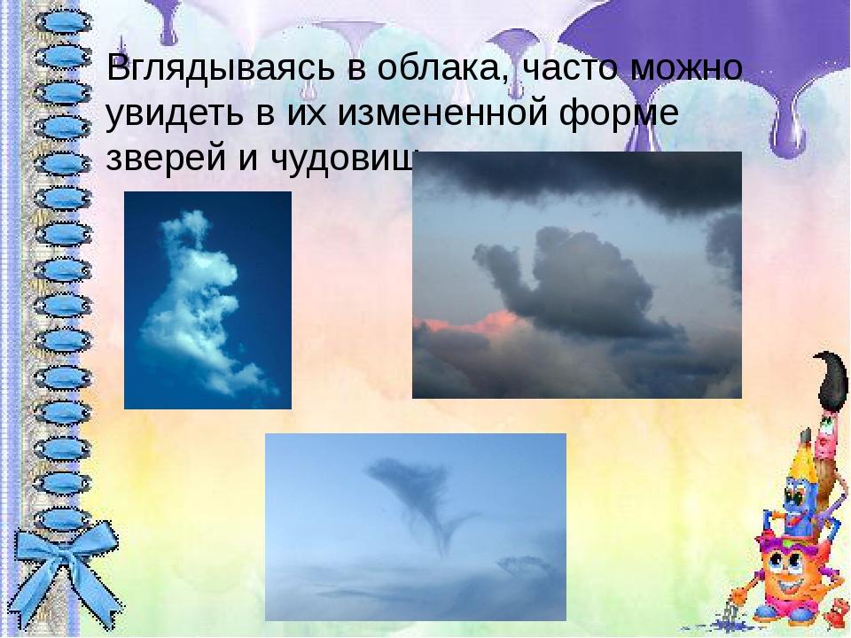 Вглядываясь в облака, часто можно увидеть в их измененной форме зверей и чуд...