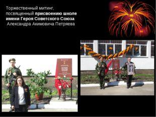 Торжественный митинг, посвященныйприсвоению школе имениГерояСоветского Сою