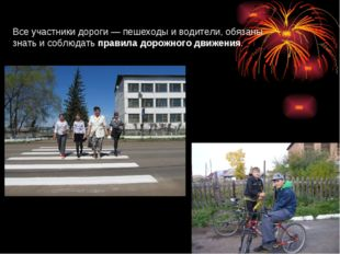 Все участники дороги — пешеходы иводители, обязаны знать и соблюдатьправила