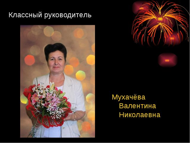 Классный руководитель Мухачёва Валентина Николаевна
