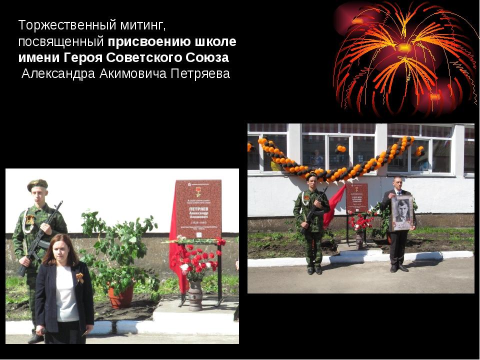 Торжественный митинг, посвященныйприсвоению школе имениГерояСоветского Сою...