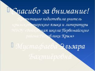 Спасибо за внимание! Презентацию подготовила учитель крымскотатарского языка