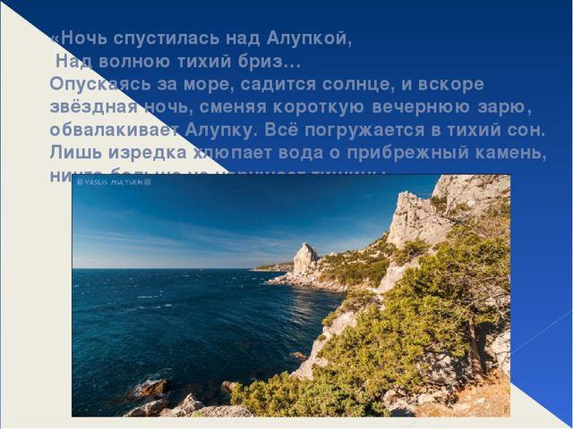 «Ночь спустилась над Алупкой, Над волною тихий бриз… Опускаясь за море, садит...