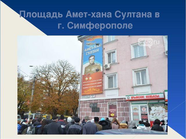 Площадь Амет-хана Султана в г. Симферополе