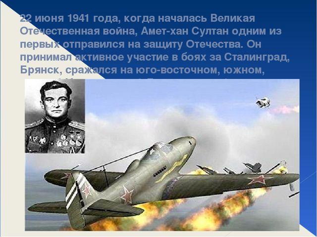22 июня 1941 года, когда началась Великая Отечественная война, Амет-хан Султа...