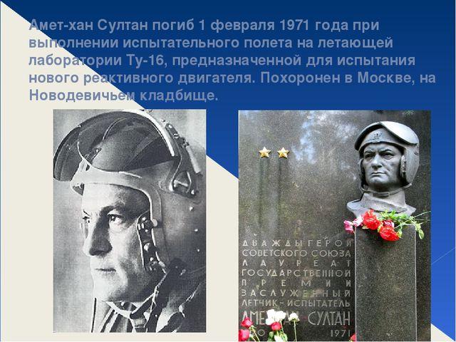 Амет-хан Султан погиб 1 февраля 1971 года при выполнении испытательного полет...