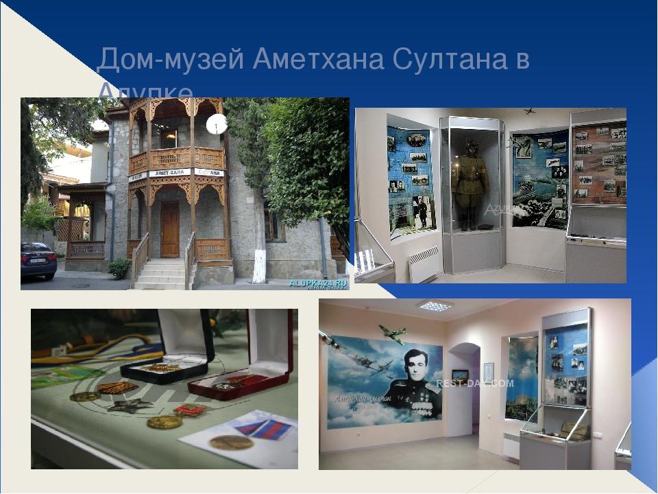 Дом-музей Аметхана Султана в Алупке