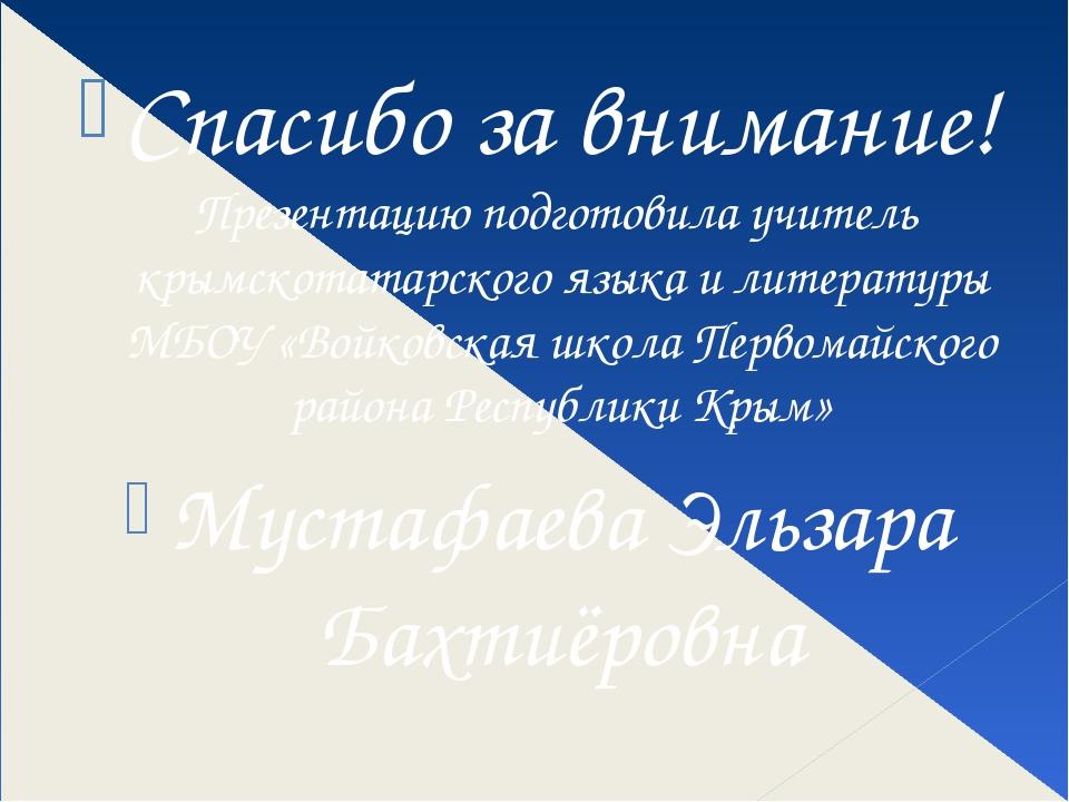 Спасибо за внимание! Презентацию подготовила учитель крымскотатарского языка...