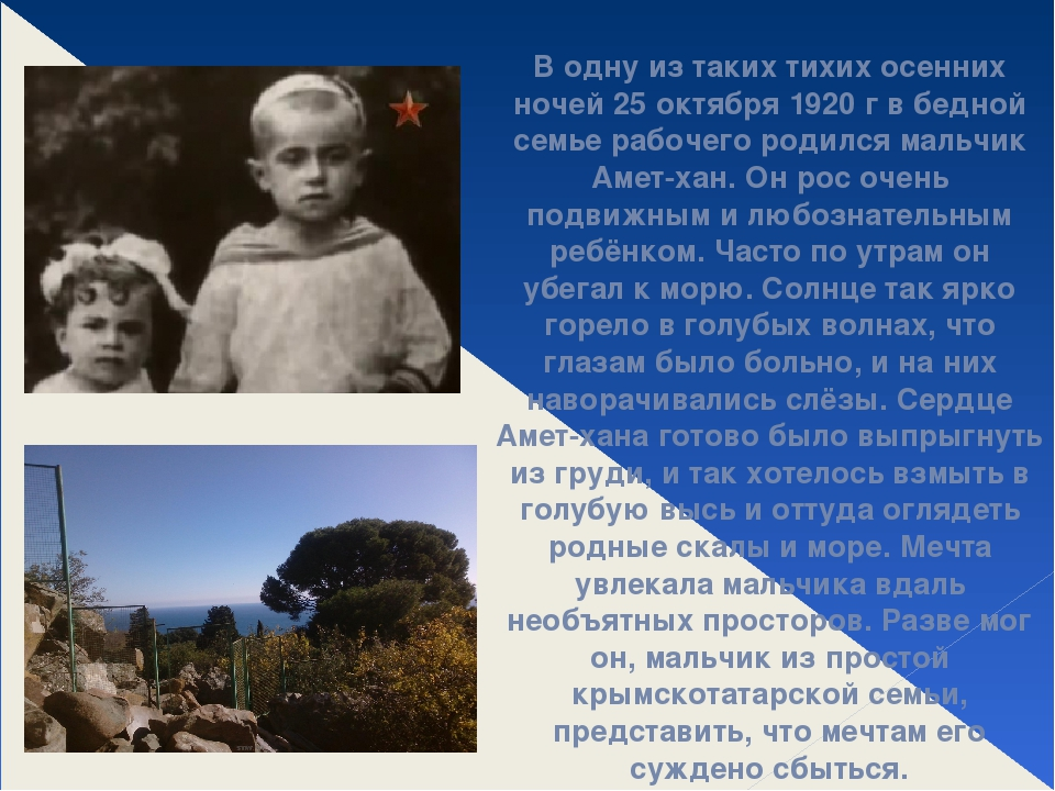 В одну из таких тихих осенних ночей 25 октября 1920 г в бедной семье рабочего...